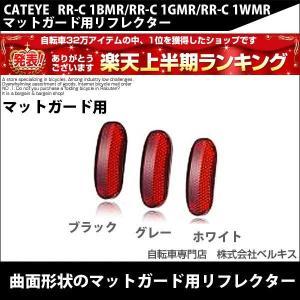 自転車のパーツ CATEYE(キャットアイ) マットガード用リフレクター RR-C 1BMR/RR-C 1GMR/RR-C 1WMR|belkisno1