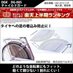 自転車のパーツ 自転車用チャイルドガード(ドレスガード) OGK(オージーケー) チャイルドガード DG-005|belkisno1