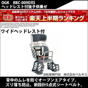 自転車のパーツ 自転車用チャイルドシート OGK(オージーケー) ヘッドレス付後子供乗せ ずり落ち防止5点式シートベルト RBC-009DXS|belkisno1