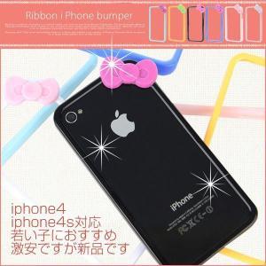 iphone4s ケース カバー ジャケット アイフォンプラス メール便OK 送料無料 リボン|belkisno1