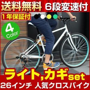 クロスバイク 車体 自転車 26インチ シマノ6段変速 カギ ライトがセット 2色 MCR-266 MCR266-29|belkisno1