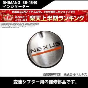 自転車のパーツ SHIMANO(シマノ) SB-4S40 インジケーター  変速シフター用の補修部品 belkisno1