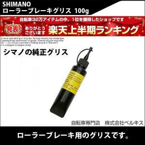自転車のパーツ SHIMANO(シマノ) ローラーブレーキグリス 100g belkisno1