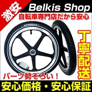 自転車アクセサリー 16インチ専用WHEEL LT (ホウィール前後 セット) STRIDA 16″ WHEEL LT (F/R) belkisno1
