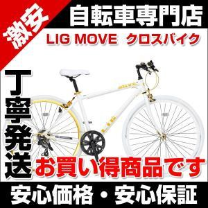 【着後レビューで空気入れプレゼント♪】送料無料 クロスバイク 700Cのタイヤ 軽量アルミ製 シマノ7段 LIG MOVE |belkisno1