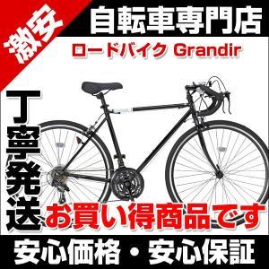 【着後レビューで空気入れプレゼント♪】ロードバイク 700C Grandir Sensitive シマノ製21段変速 スタンド ブレーキ2way |belkisno1