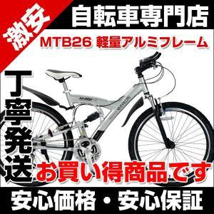 【着後レビューで空気入れプレゼント♪】送料無料 自転車 マウンテンバイク 26インチ 高さ調整可能なハンドルステム搭載 M-960type2  belkisno1