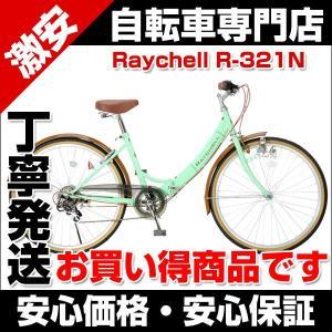【着後レビューで空気入れプレゼント♪】送料無料 自転車 26インチ折りたたみ自転車 シマノ6段変速付き 低床フレーム ノーパンクタイヤ Raychell R-321N|belkisno1