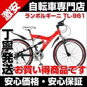 【着後レビューで空気入れプレゼント♪】送料無料 自転車 マウンテンバイク MTB 26インチ ランボルギーニ 軽量アルミフレーム シマノ製変速機 TL-961|belkisno1