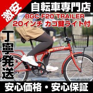 折りたたみ自転車 20インチ 6段変速カゴ/カギ/ライト 付き TRAILER BGC-F20|belkisno1