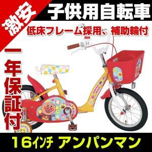 自転車 子供用自転車 16インチ 1406  それいけ!アンパンマン 16 幼児車|belkisno1