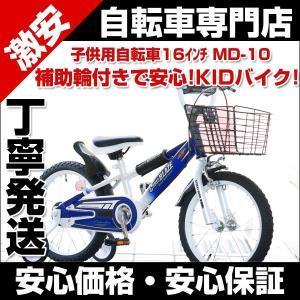 子供用自転車 16インチ 男の子用クロスバイク形状 カッコイイ カゴ 補助輪付 プレゼントに最適 激安自転車通販 MD-10|belkisno1