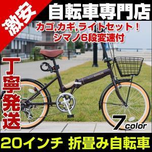 自転車 折りたたみ自転車 M-252 20インチ 折り畳み自転車 折畳み自転車 Mypallas マイパラス シマノ 6段変速 カゴ カギ ライト全てセット!お買い得|belkisno1