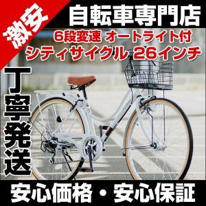 自転車 本体 シティサイクル おしゃれ 26インチ M-504 LEDオートライト 6段変速付き マイパラス My Pallas|belkisno1
