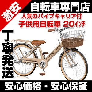 自転車 子供用自転車 ジュニア自転車  20インチ VP20 ライト 藤風バスケットキャリア付|belkisno1