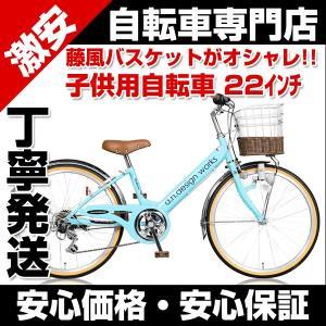 自転車 子供用自転車 22インチ V226 ライト 6段変速付き 藤風バスケット|belkisno1