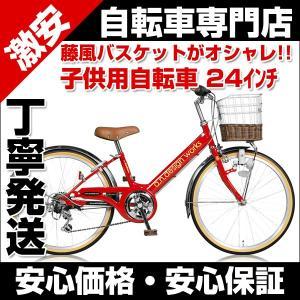 自転車 子供用自転車 24インチ V246 ライト 6段変速付き 藤風バスケット|belkisno1
