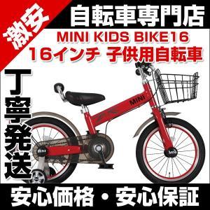 子供用自転車 車体 自転車 16インチ 1027 MINI KIDS BIKE16|belkisno1