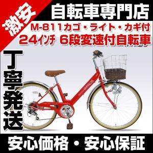自転車 車体 シティサイクル 女の子自転車 24インチ 6段変速 マイパラス M-811|belkisno1