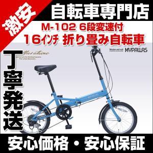自転車 車体 16インチ 折り畳み自転車 シマノ製6段ギア マイパラス M-102|belkisno1