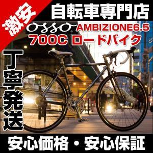 自転車 車体 ロードバイク 自転車 700c OSSO オッソ 700C クロモリロードバイク AMBIZIONE6.5|belkisno1