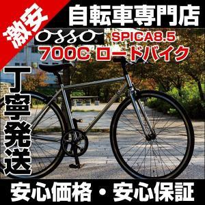 自転車 車体 ロードバイク 自転車 700c OSSO オッソ SPICA8.5 ロモリフラットバーロード|belkisno1