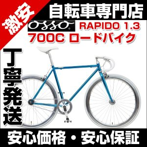 自転車 車体 ロードバイク 自転車 700c OSSO オッソ クロモリフレーム シングルスピード RAPIDO 1.3|belkisno1