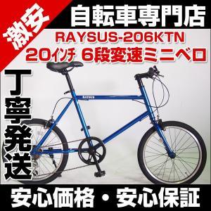 自転車 車体 20インチ ミニベロ 小径車 シマノ製6段変速 RAYSUS レイサス RY-206KTN|belkisno1