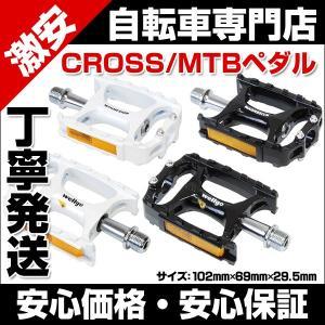自転車用ペダル ペダル 自転車パーツ WELLGO ウェルゴ M138 CROSS/MTBペダル|belkisno1