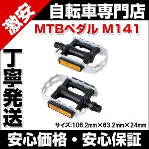 自転車用ペダル ペダル 自転車パーツ WELLGO ウェルゴ M141 MTBペダル(シルバー)|belkisno1