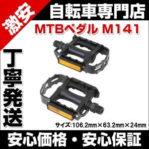 自転車用ペダル ペダル 自転車パーツ WELLGO ウェルゴ M141 MTBペダル(ブラック)|belkisno1