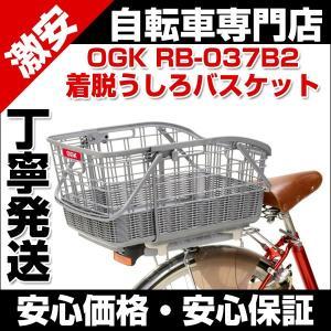 自転車 自転車パーツ アクセサリー カゴ 自転車用カゴ バスケットOGK RB-037B2 着脱籐風スライドうしろバスケット|belkisno1
