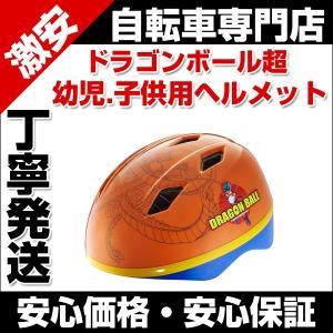 自転車ヘルメット 幼児用 子供用 サイクルパーツ カブロヘルメットV・ドラゴンボール超 belkisno1