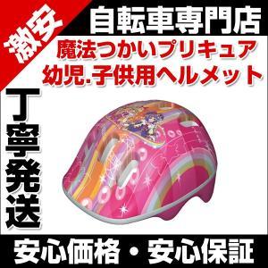 自転車ヘルメット 幼児用 子供用 サイクルパーツ ヘルメット 魔法つかいプリキュア belkisno1