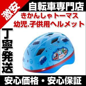 自転車ヘルメット 幼児用 子供用 サイクルパーツ カブロヘルメットV きかんしゃトーマス belkisno1