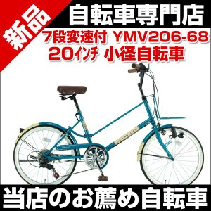 小径自転車 ミニベロ 自転車 20インチ シマノ6段変速 後輪鍵 ライト フロントキャリア付き YMV206-68 Topone トップワン|belkisno1