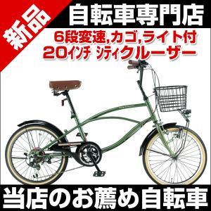 ビーチクルーザー 自転車 20インチ シティクルーザー シマノ6段変速ギア カゴ・ライト付 CC206WD-68 Topone トップワン|belkisno1