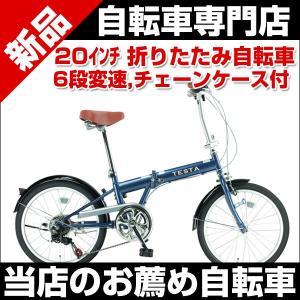 折りたたみ自転車 自転車 車体 折畳み自転車 20インチ FKG206-66  6段変速 スタンド付 top one トップワン|belkisno1