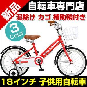子供用自転車 自転車 18インチ 子供自転車 幼児用自転車 補助輪 カゴ付き 男の子 女の子 泥除け カゴ 補助輪付き 18KB
