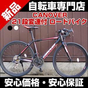 ロードバイク 自転車 700c シマノ21段変速 軽量 アルミLEDフロントライト付   CANOVER カノーバー  UARNOS(ウラノス) CAR-015-CC|belkisno1