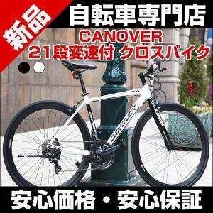 クロスバイク 自転車 700C シマノ21段変速 軽量 アルミ LEDフロントライト付 CANOVER カノーバー  KRNOS CAC-028-CC KRNOS (クロノス)|belkisno1