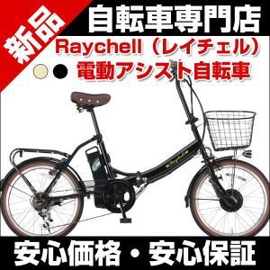 電動アシスト折りたたみ 自転車 20インチシマノ外装6段変速 Raychell レイチェル FB-206R-EA belkisno1