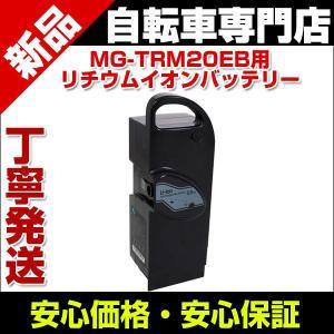 電動アシスト三輪自転車 アシらくチャーリー MG-TRM20EB用リチウムイオンバッテリー MG-BATTERY5.8 belkisno1