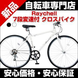 クロスバイク タイヤ 700C 自転車 フロントライト付 シマノ7段変速 Raychell CR-7007R|belkisno1