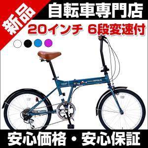 折りたたみ自転車 安い 20インチ 自転車 6段変速 M-208 マイパラス|belkisno1