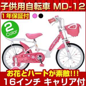 子供用自転車 安い 女の子用 16インチ MD-12 マイパラス 補助輪付|belkisno1