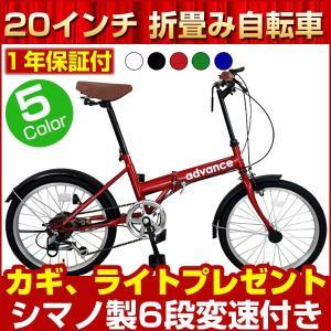 折りたたみ自転車 安い 20インチ 激安 シマノ6段変速 カ...