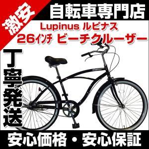 自転車 26インチ ビーチクルーザー Lupinus ルピナス 26BC 極太フレーム|belkisno1