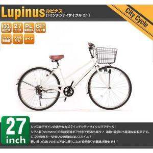自転車 シティサイクル 27インチ シマノ6段変速 カゴ カギ ダイナモライト ママチャリ 激安自転車通販 Lupinus(ルピナス) 27-T |belkisno1