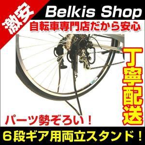 自転車のパーツ アクセサリー 26インチ外装付自転車用両立スタンド 6段ギア用|belkisno1